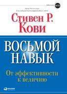 Книга Стівен Кові «Восьмой навык: От эффективности к величию» 978-5-9614-6943-1