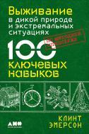 Книга Клінт Емерсон «Выживание в дикой природе и экстремальных ситуациях по методике спецслужб. 100 ключевых н