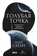 Книга Карл Саган «Голубая точка. Космическое будущее человечества» 978-5-91671-788-4