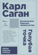 Книга Карл Саган «Голубая точка. Космическое будущее человечества (покет)» 978-5-91671-862-1