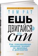Книга Том Рат «Ешь, двигайся, спи: Как повседневные решения влияют на здоровье и долголетие» 978-5-9614-7085-7