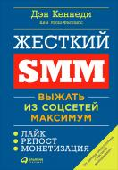 Книга Ден Кеннеді «Жесткий SMM: Выжать из соцсетей максимум» 978-5-9614-6546-4