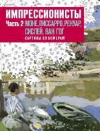 Книга Домінік Фуфелль «Импрессионисты. Часть 2. Моне, Писсарро, Ренуар, Сислей, Ван Гог» 978-5-00100-701-2