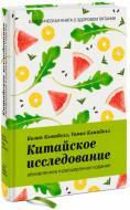 Книга Колін Кемпбел «Китайское исследование: обновленное и расширенное издание» 978-5-00100-976-4