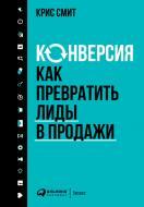 Книга Кріс Сміт «Конверсия. Как превратить лиды в продажи» 978-5-9614-6704-8