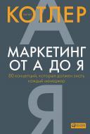 Книга Котлер Ф. «Маркетинг от А до Я: 80 концепций, которые должен знать каждый менеджер» 978-5-9614-6745-1