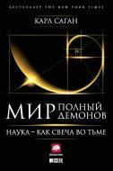 Книга Карл Саган «Мир, полный демонов: Наука – как свеча во тьме» 978-5-91671-874-4