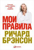 Книга Річард Бренсон «Мои правила: Слушай, учись, смейся и будь лидером» 978-5-9614-6812-0