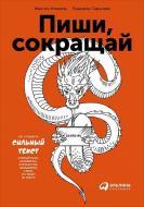 Книга Максим Ільяхов «Пиши, сокращай: Как создавать сильный текст» 978-5-9614-6526-6