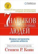 Книга Стівен Кові «7 навыков высокоэффективных людей: Мощные инструменты развития личности» 978-5-9614-6639-3