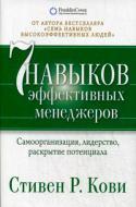 Книга Стівен Кові «Семь навыков эффективных менеджеров: Самоорганизация, лидерство, раскрытие потенциала» 978-5-9614-6664-