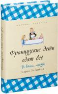 Книга Карен Ле Бійон «Французские дети едят все» 978-5-905891-09-0