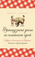 Книга Памела Друкерман «Французские дети не плюются едой. Секреты воспитания из Парижа» 978-5-905891-23-6