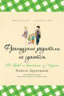 Книга Памела Друкерман «Французские родители не сдаются» 978-5-905891-27-4
