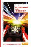 Книга Микола Мрочковський «Экстремальный тайм-менеджмент» 978-5-9614-6804-5