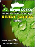 Добриво мінеральне Дачна Сотка Хелат Заліза 20 г