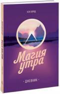 Книга Гел Елрод «Магия утра. Дневник» 978-5-00117-043-3