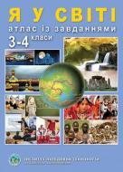 Атлас «Я у світі 3-4 клас» 978-966-455-201-8