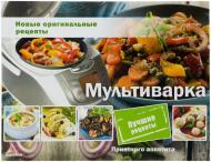 Книга Елена Альхабаш  «Мультиварка Новые оригинальные рецепты» 978-617-7203-90-1