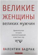 Книга Валентин Бадрак «Великие женщины великих мужчин» 978-966-2665-08-6