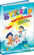 Книга Віталій Федієнко «Буквар «Читайлик» 978-966-429-002-6