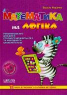 Книга Віталій Федієнко «Математика та логіка» 978-966-429-170-2