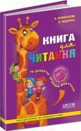 Книга Віталій Федієнко «Книга для читання та розвитку зв'язного мовлення» 978-966-8182-83-9