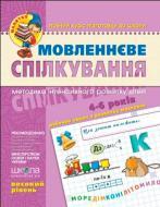 Книга Віталій Федієнко «Мовленнєве спілкування. Високий рівень» 966-8182-05-7