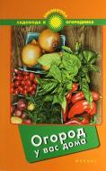 Книга С. Калюжний «Огород у вас дома» 978-5-222-21651-4