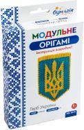 Модульне орігамі «Герб України»
