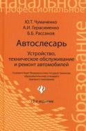 Книга Юрій Чумаченко «Автослесарь. Устройство, техническое обслуживание и ремонт автомобилей» 978-5-222-22509-7