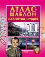 Атлас Всесвітня історія 11 кл Ранок (111143)