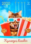 Календар «Світовид Кумедні кішки»