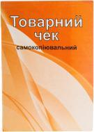 Чек товарний А6 самокопіювальний 80 арк. 1В379, 1/20 Аркуш