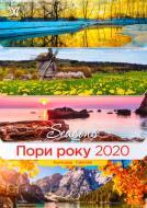 Календар «Світовид Пори року»