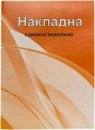 Накладна А5 самокопіювальна 80 арк. 1В378, 1/10 Аркуш