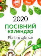 Календар «Світовид Посівний календар»
