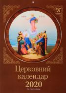 Календар «Світовид Церковний календар»
