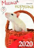 Календар «Світовид міні Мишка-норушка»