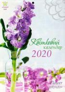Календар «Світовид міні Квітковий календар»