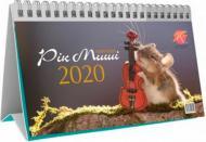 Календар «Світовид. Настільний перекидний. Піраміда. Рік миші»