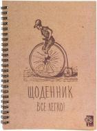 Щоденник  Все легко