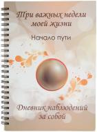 Книга «Три важных недели моей жизни. Начало пути. Дневник наблюдений за собой»