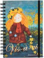 Щоденник  Vis-a-vis
