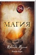 Книга Берн Р. «Магия» 978-617-7347-74-2