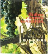 Книга Тінатін Мжаванадзе   «Лобио, сациви, хачапури или Грузия со вкусом» 978-5-389-01450-3
