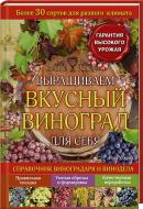 Книга Герд Ульріх «Выращиваем вкусный виноград для себя. Справочник виноградаря и винодела» 978-966-14-8294-3