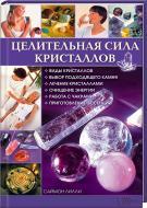 Книга Саймон Ліллі   «Целительная сила кристаллов» 978-966-14-8748-1