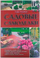 Книга Тьярдс Венденбург «Садовые самоделки» 978-966-14-8761-0