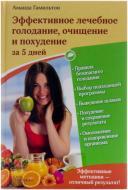 Книга Аманда Гамільтон  «Эффективное лечебное голодание, очищение и похудение за 5 дней» 978-966-14-8747-4